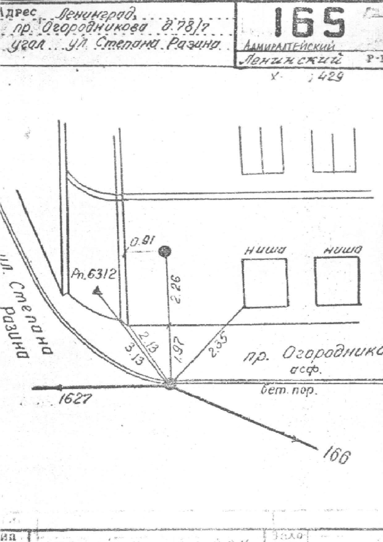 Геодезические работы опирающиеся на штанговые стенные пункты